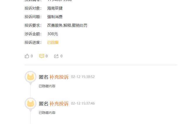 网友投诉海南辰健:信福钱袋 强制消费