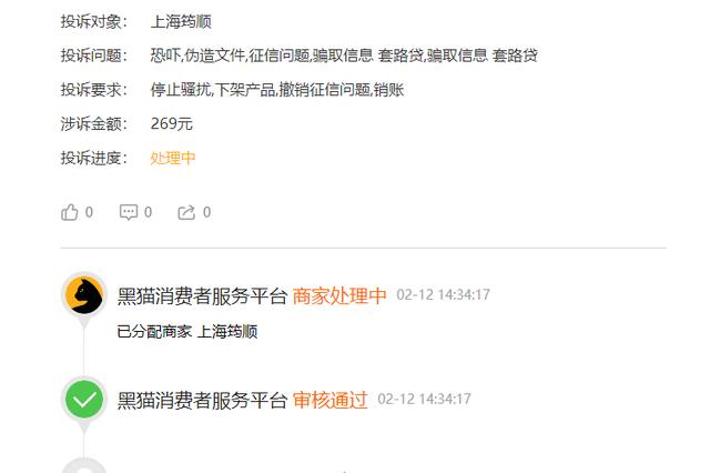 网友投诉上海筠顺:恐吓 伪造文件