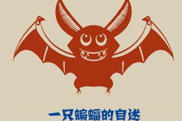 承德剪纸艺术家制作剪纸作品《一只蝙蝠的自述》