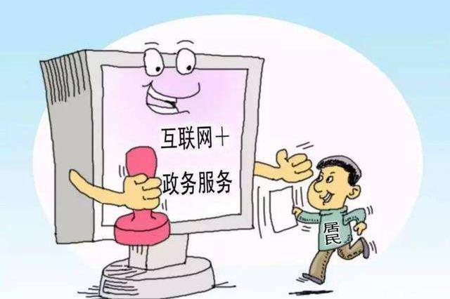 河北:疫情防控期间58项行政审批事项实行网上办理
