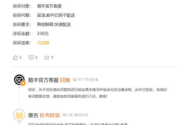 网友投诉顺丰官方客服:快件在集散中心发出后物流一直不更新