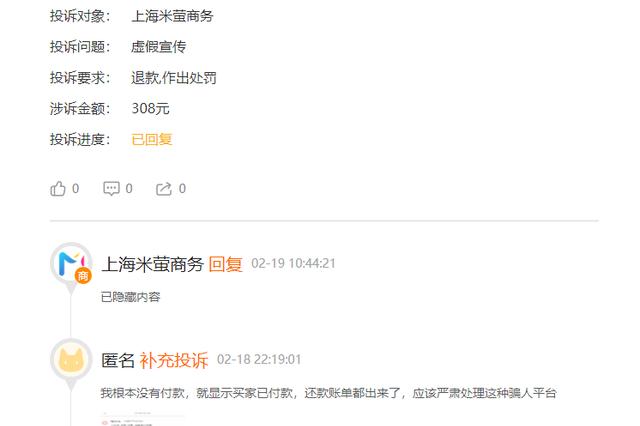 网友投诉上海米萤商务:欺骗乱扣款