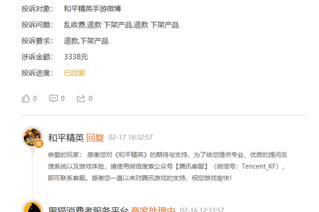 网友投诉和平精英手游微博:乱收费 退款 下架产品