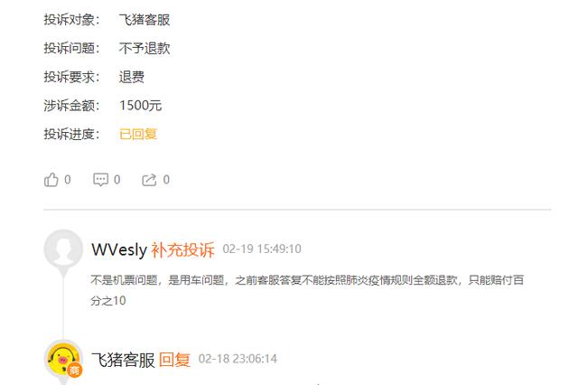 网友投诉飞猪客服:按照肺炎处理规则退款1月23日的用车订单