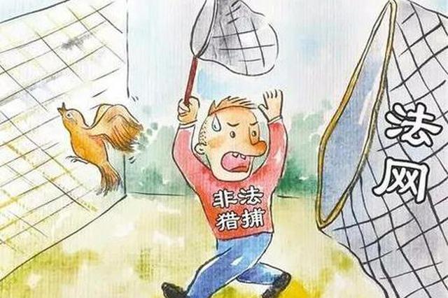 唐山警方侦破2起非法狩猎、收售野生动物案