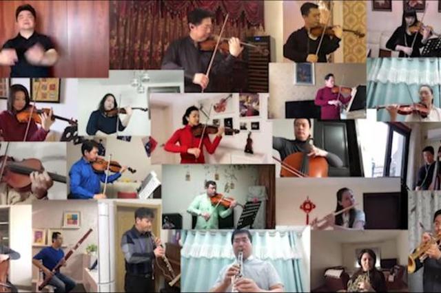 """京津冀交响乐团推出""""隔空交响""""《我和我的祖国》"""