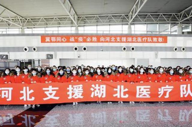 河北第七批支援湖北医疗队150人飞赴武汉