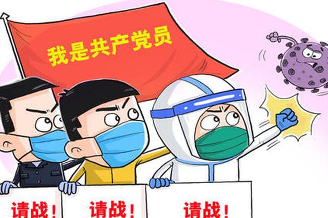 燕赵战疫党旗红 河北党员干部为夺取双胜利挑大梁当先锋