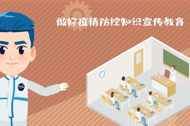 【权威科普⑧】各地企业复工复产 疫情防护不能松懈