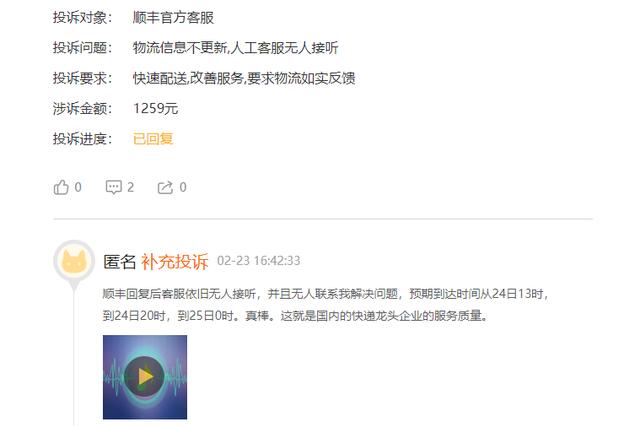 网友投诉顺丰官方客服:顺丰服务无法保障
