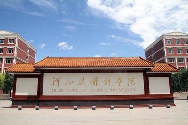 河北外国语学院韩籍教师:越是困难时候,越要团结合作