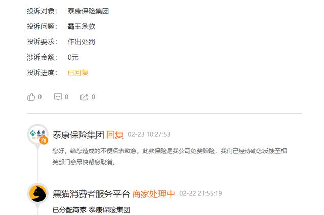 网友投诉泰康保险集团:霸王条款