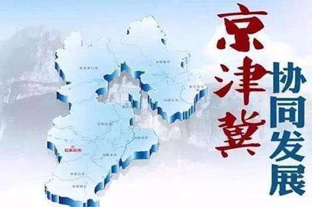 京津冀协同发展交通先行 多措便利三地民众出行
