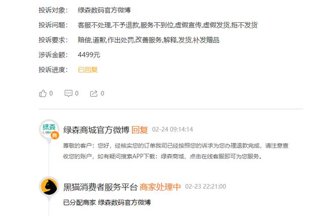 网友投诉绿森数码官方微博:绿森商城欺骗消费者 拒绝发货