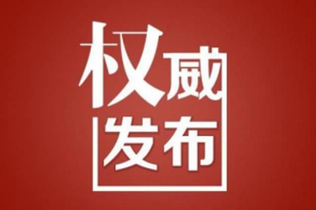 河北省民政厅发布紧急通知