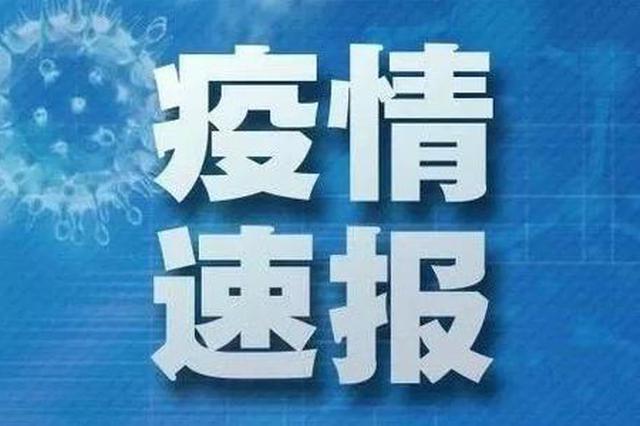 河北新增新冠肺炎确诊病例1例 累计报告318例