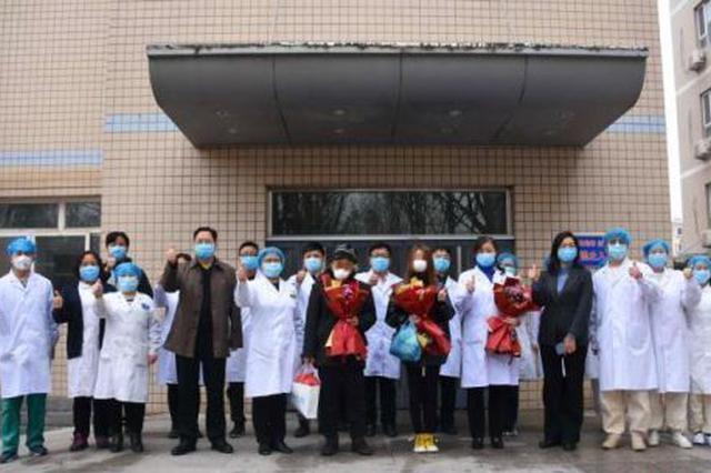 河北邢台最后2例新冠肺炎患者治愈出院 四市清零
