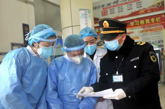 京津冀互认防疫健康状况