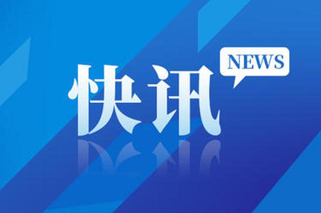 河北日报报业集团原管委会主任于山等人被提起公诉