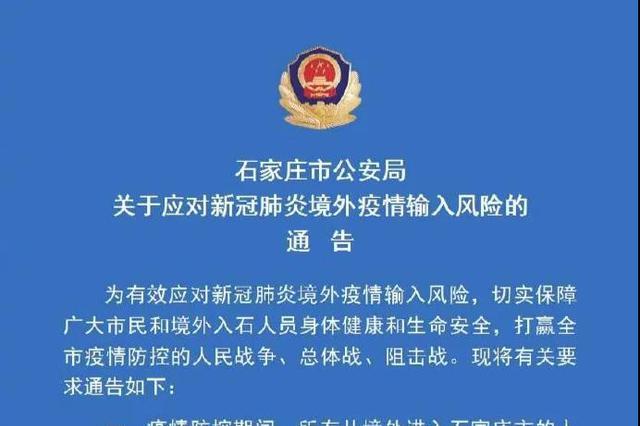 石家庄发布通告:应对新冠肺炎境外疫情输入风险