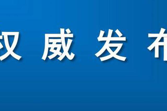 河北雄安新区规上工业企业复产率达99.4%