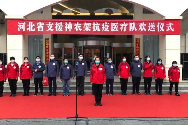 河北省对口支援神农架林区防治工作队回家