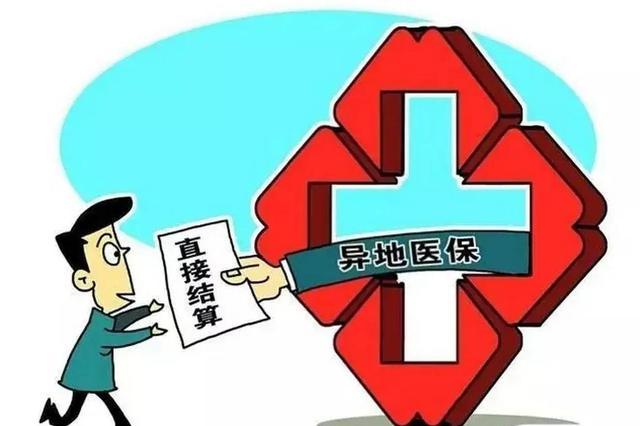 河北扩大异地就医住院费用直接结算定点医疗机构范围