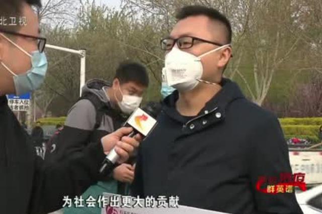 【燕赵抗疫群英谱】最高礼遇接英雄回家