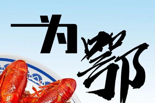 小龙虾安排上!河北新闻网邀您一起为鄂拼单!