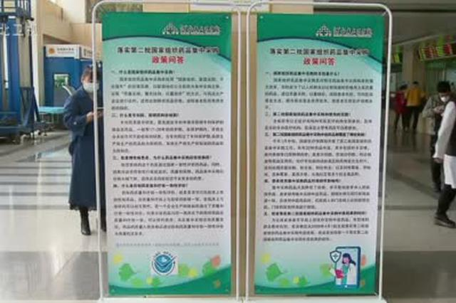 河北:落实药品集中采购 32种药品降价