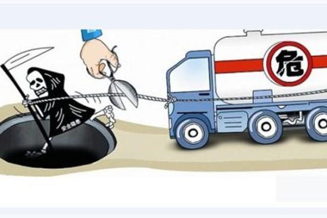 清明假期河北高速禁止危险品运输车辆通行