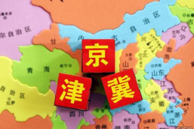 """京津冀""""诗与远方""""这样发力 打造文化高地"""