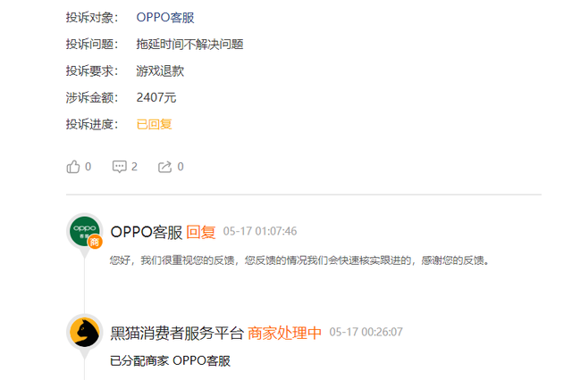 网友投诉OPPO客服:引诱未成年人消费不给退款