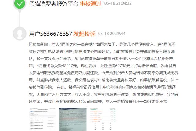 网友投诉兴业银行信用卡中心:拒绝延期并威胁家人