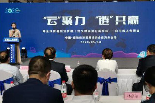"""河北白沟新城首启""""线上包博会"""" """"直播经济""""走红"""