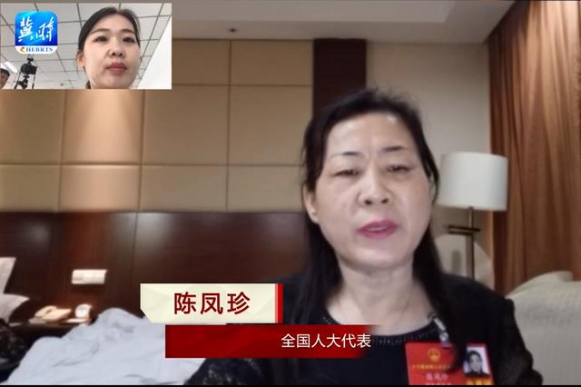 【两会云访】从幼儿园教育到大学生就业,陈凤珍代表这样建议