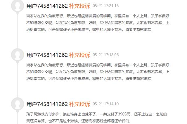 网友投诉Hey Tap官方微博:广东欢太科技有限公司游戏诱引孩子充值