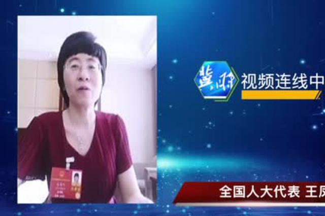 【两会云访】王凤巧代表:改造薄弱中等职业院校,促进教育均