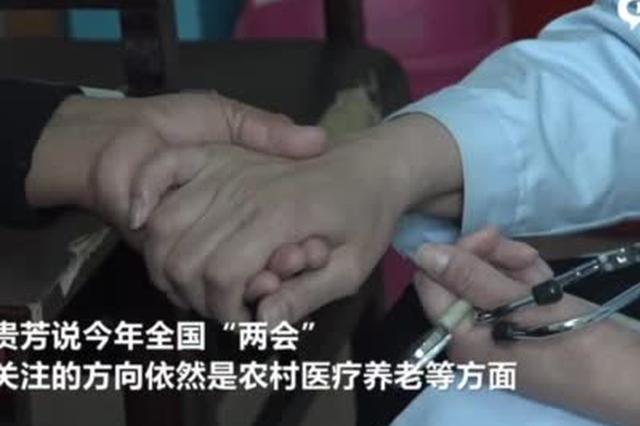 【两会声音】全国人大代表刘贵芳:希望医保政策继续下沉基层