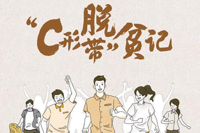 "H5丨【""冀""语两会】""C形带""脱贫记"