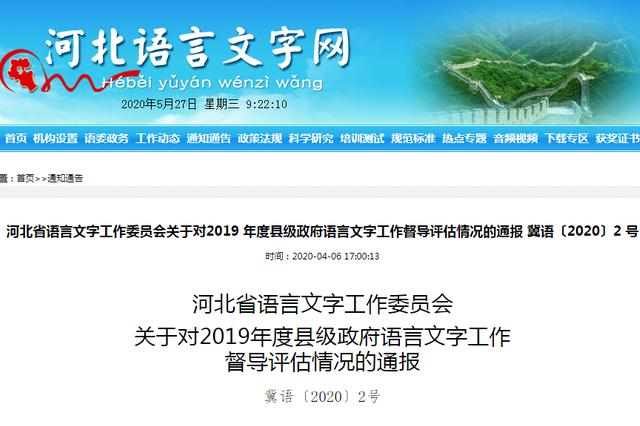 成绩突出!河北15县(市、区)获通报表扬!