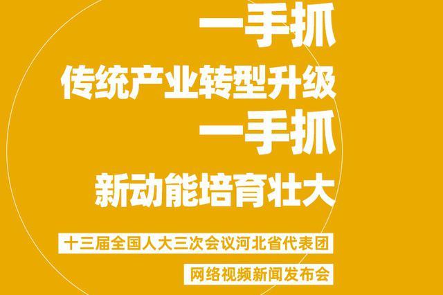 冀云|两会号外:推动高质量发展