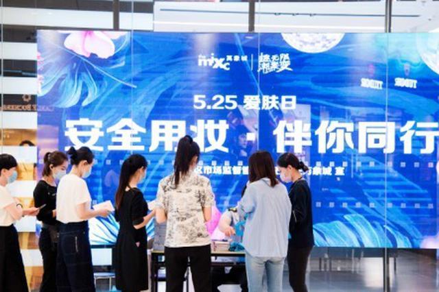 2020年河北省化妆品安全科普宣传周活动在全省同步启动