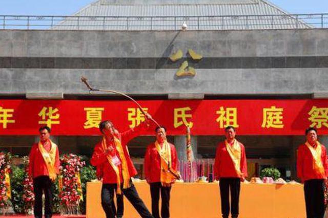 河北清河举办庚子年张氏祭祖大典