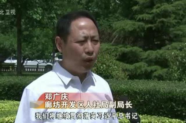 """【深入学习贯彻全国两会精神】河北:做好""""六稳""""落实""""六保"""
