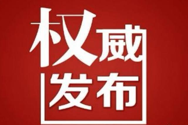 河北省委常委会召开扩大会议 王东峰主持并讲话