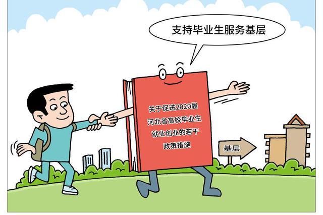 河北:增加三类岗位缓解高校毕业生就业压力