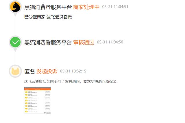 网友投诉达飞云贷官微:达飞云贷质保金四个月没有退还
