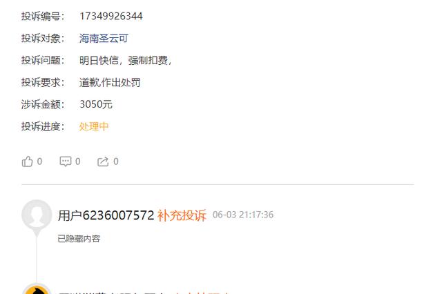 网友投诉海南圣云可:明日快信 强制扣费