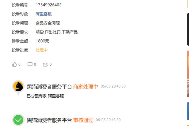 网友投诉阿里客服:在淘宝许鲜森零食屋购买食品 吃出钢丝球